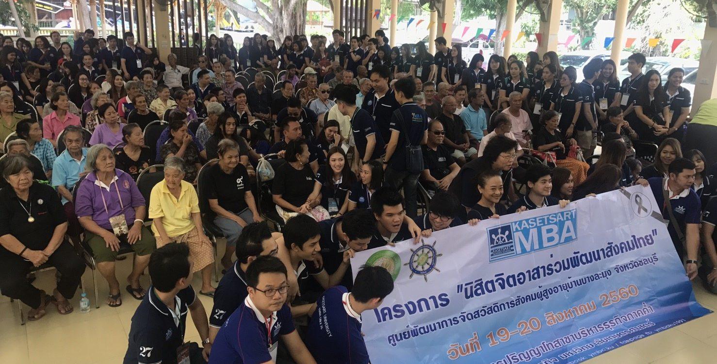"""นิสิตภาคค่ำ """"จิตอาสา ร่วมพัฒนาสังคมไทย"""" ประจำปี 2560"""